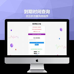 昊天自用的网站系统到期时间程序网站源码