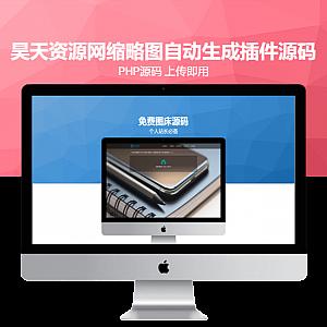 网站缩略图生成PHP源码