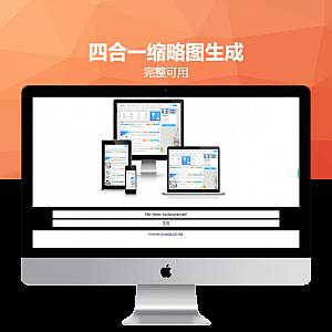 四合一网站缩略图在线生成PHP源码