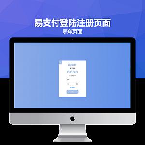易支付登录注册页源码,表单注册登陆