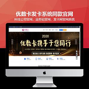 优数卡发卡系统同款官网,业务网站公司官网,科技公司官网源码