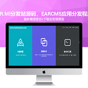 EarCMS应用分发程序,fir.mi分发系统源码