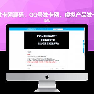 个人发卡网源码,QQ号发卡网,虚拟产品发卡系统