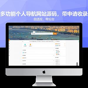 多功能个人导航网站源码,带申请收录,分类/导航