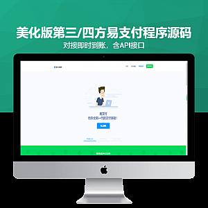 美化版第三/四方易支付程序源码,包含对接文档,可对接即时到账