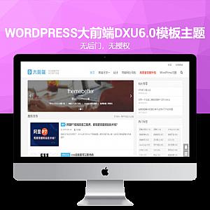 WordPress大前端DXU6.0去授权模板主题