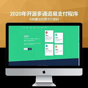 2020年开源多通道易支付程序,功能最全的易支付源码