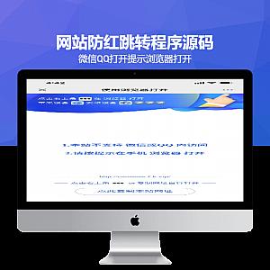 网站防红跳转程序源码,微信QQ打开提示浏览器打开