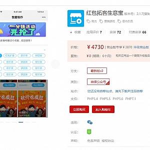 微信公众号红包拓客生意宝2.1.2源码