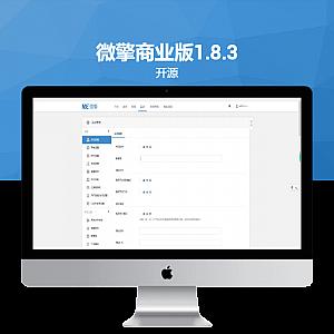 微擎商业版1.8.3源码