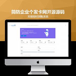 简防企业个发卡网开源源码,对接即时到账系统