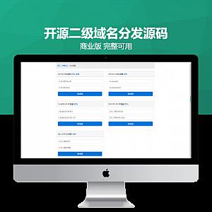 开源二级域名分发源码,有对接域名接口教程